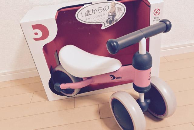 D-baikeminiバランスバイク
