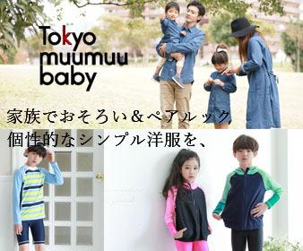 東京ムームーベビー バナー (386×320)のコピー.jpg